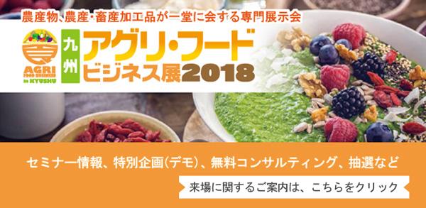 九州アグリ・フードビジネス展2018のイメージ画像
