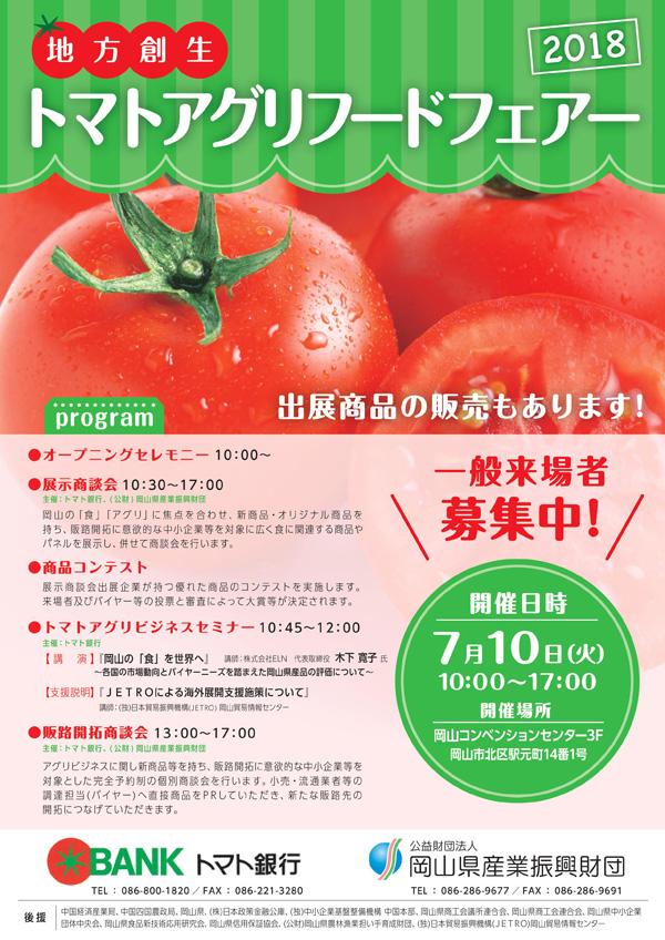 トマトアグリフードフェア2018のお知らせチラシ