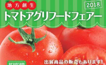 明日は岡山市での農産物商談会に参加します!