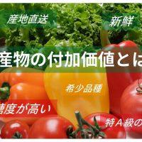 農産物を高値で売るには?野菜や果物に「付加価値」を付けて差別化しよう!