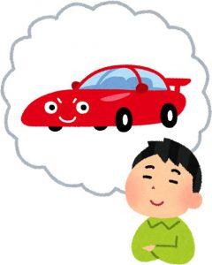 新車を欲しがる人